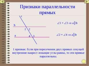 Признаки параллельности прямых а b c 4 3 1 2 1 признак: Если при пересечении