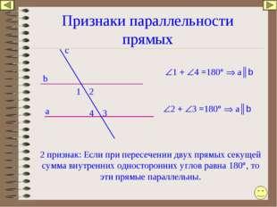 Признаки параллельности прямых а b c 4 3 1 2 2 признак: Если при пересечении