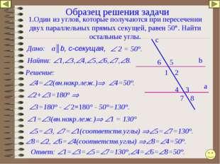 Образец решения задачи 1.Один из углов, которые получаются при пересечении дв