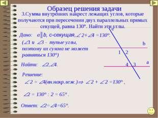 Образец решения задачи 3.Сумма внутренних накрест лежащих углов, которые полу