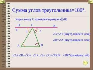 Сумма углов треугольника=180°. А В С а 1 А=1 (внутр.накрест леж) В=2 (вну