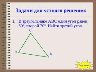 Задачи для устного решения: В треугольнике АВС один угол равен 50º, второй 70