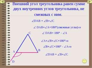 Внешний угол треугольника равен сумме двух внутренних углов треугольника, не