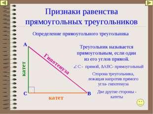 Признаки равенства прямоугольных треугольников Определение прямоугольного тре