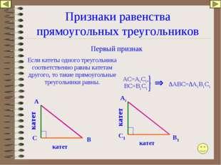 Признаки равенства прямоугольных треугольников Первый признак Если катеты одн