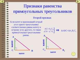 Признаки равенства прямоугольных треугольников Второй признак Если катет и пр