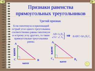 Признаки равенства прямоугольных треугольников Третий признак Если гипотенуза
