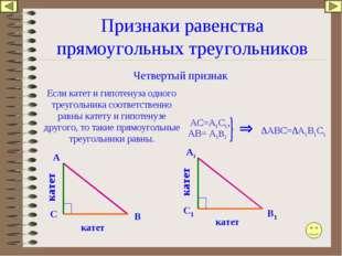 Признаки равенства прямоугольных треугольников Четвертый признак Если катет и