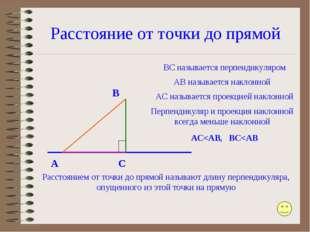 Расстояние от точки до прямой A B C ВС называется перпендикуляром АВ называет