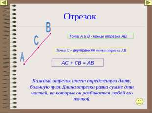 Отрезок Точки А и В - концы отрезка АВ. АС + СВ = АВ Точка С – внутренняя точ