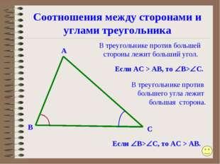 Соотношения между сторонами и углами треугольника А В С Если B>C, то АС > А
