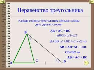 Неравенство треугольника Каждая сторона треугольника меньше суммы двух других