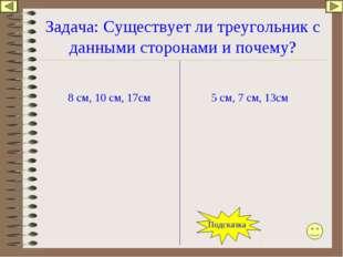 Задача: Существует ли треугольник с данными сторонами и почему? 8 см, 10 см,