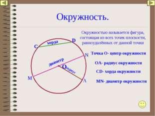 Окружность. O Окружностью называется фигура, состоящая из всех точек плоскост