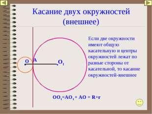 Касание двух окружностей (внешнее) O Если две окружности имеют общую касатель