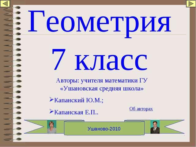 Геометрия 7 класс Ушаново-2010 Авторы: учителя математики ГУ «Ушановская сред...