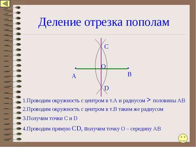 Деление отрезка пополам А 1.Проводим окружность с центром в т.А и радиусом >...