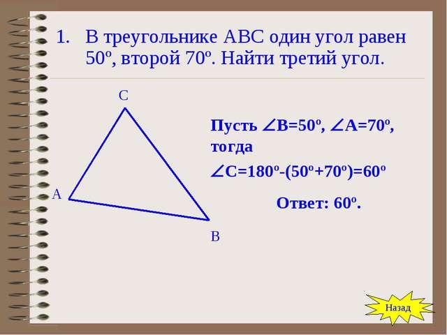 В треугольнике АВС один угол равен 50º, второй 70º. Найти третий угол. А В С...