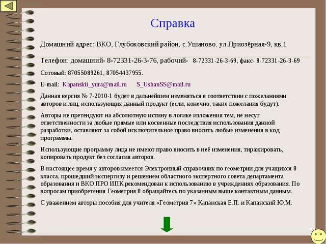 Справка Домашний адрес: ВКО, Глубоковский район, с.Ушаново, ул.Приозёрная-9,...