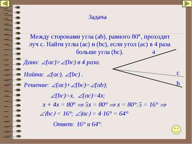 Задача Между сторонами угла (аb), равного 80°, проходит луч с. Найти углы (ас...
