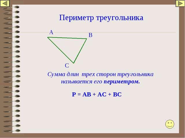 Периметр треугольника А В С Сумма длин трех сторон треугольника называется ег...