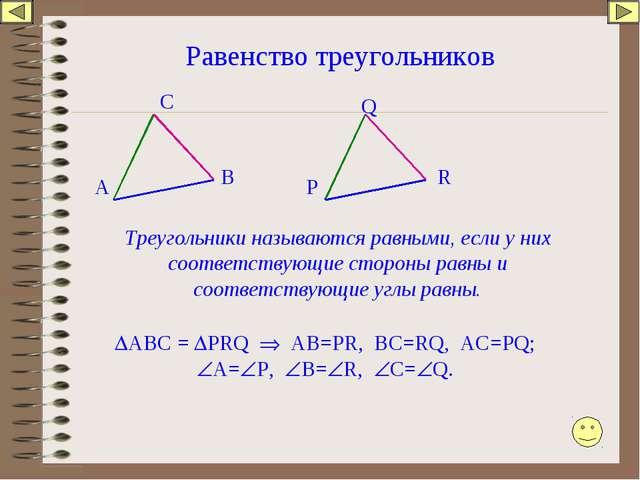 Равенство треугольников А В С Р Q R Треугольники называются равными, если у н...