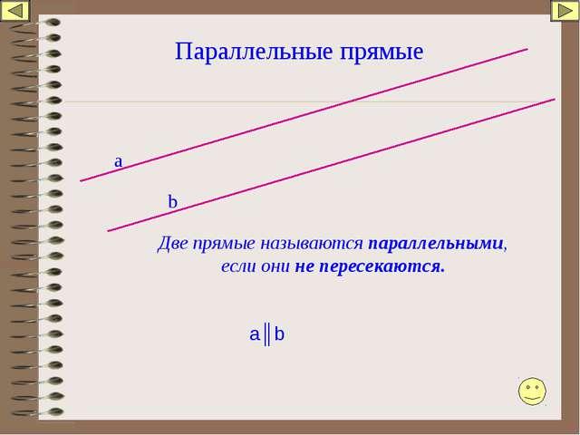 Параллельные прямые а b Две прямые называются параллельными, если они не пере...