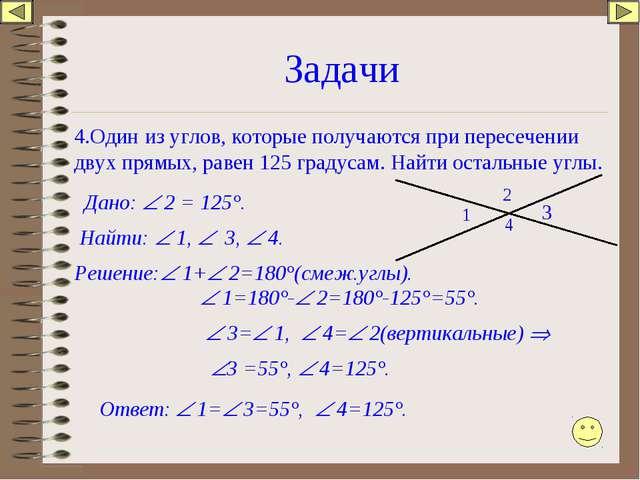 Задачи 4.Один из углов, которые получаются при пересечении двух прямых, равен...