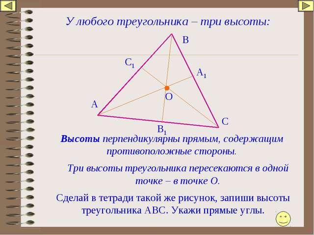 У любого треугольника – три высоты: Высоты перпендикулярны прямым, содержащим...
