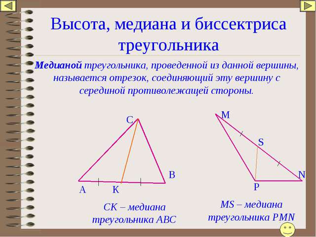 Высота, медиана и биссектриса треугольника Медианой треугольника, проведенной...