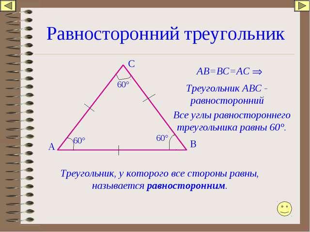 Равносторонний треугольник А В С Треугольник, у которого все стороны равны, н...