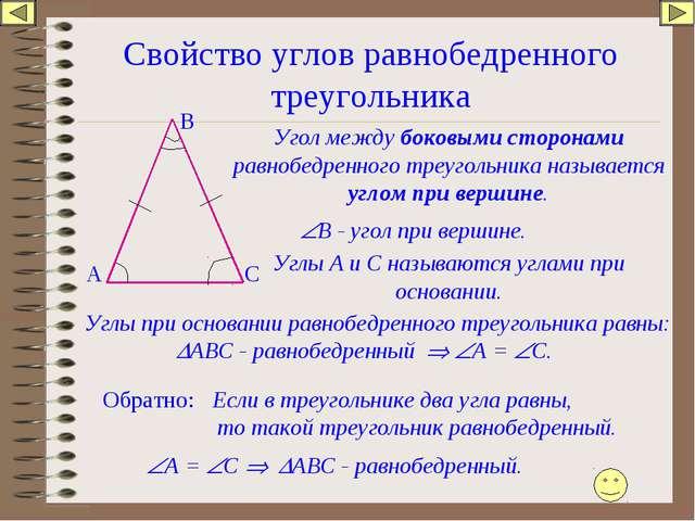 Свойство углов равнобедренного треугольника А В С Угол между боковыми сторона...