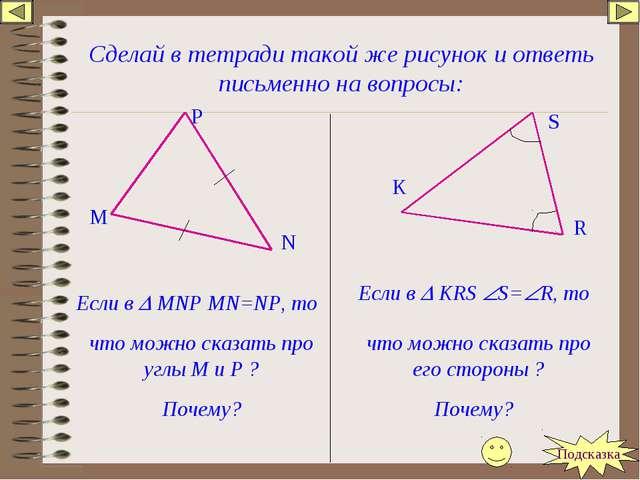 Сделай в тетради такой же рисунок и ответь письменно на вопросы: М N Р Если в...