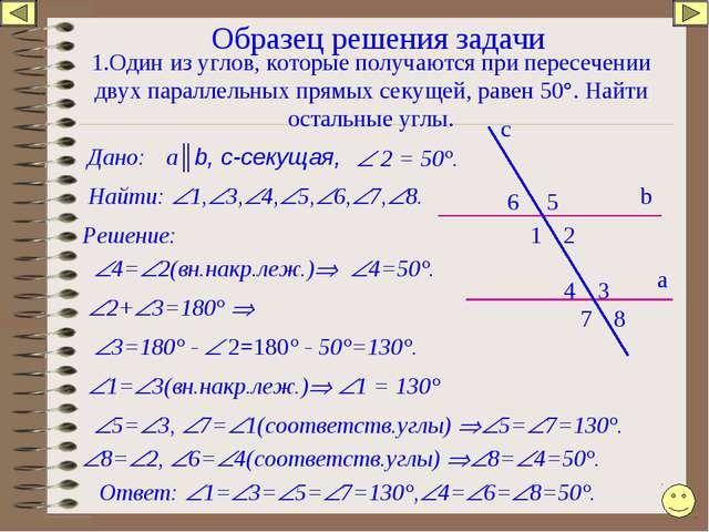 Образец решения задачи 1.Один из углов, которые получаются при пересечении дв...