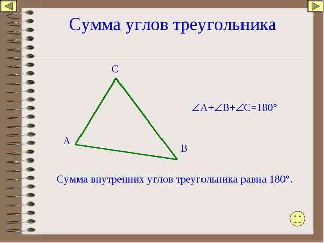 Сумма углов треугольника А В С Сумма внутренних углов треугольника равна 180°...