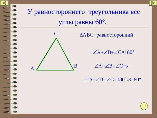 У равностороннего треугольника все углы равны 60°. А В С А+В+С=180° А=В=...