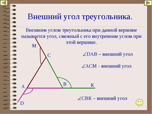 Внешний угол треугольника. А В С DАB – внешний угол АСМ - внешний угол СВК...