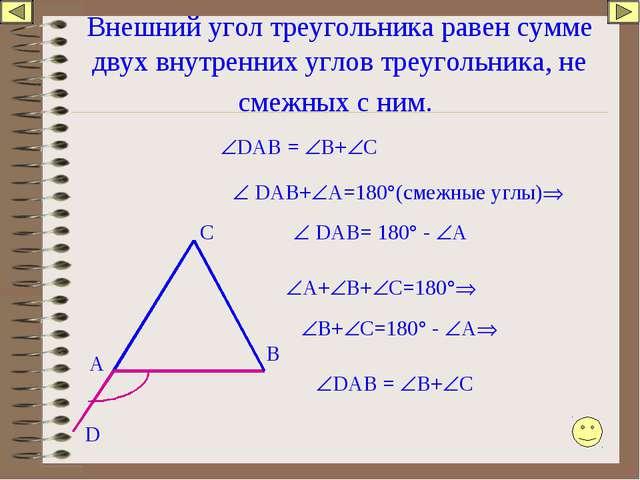 Внешний угол треугольника равен сумме двух внутренних углов треугольника, не...