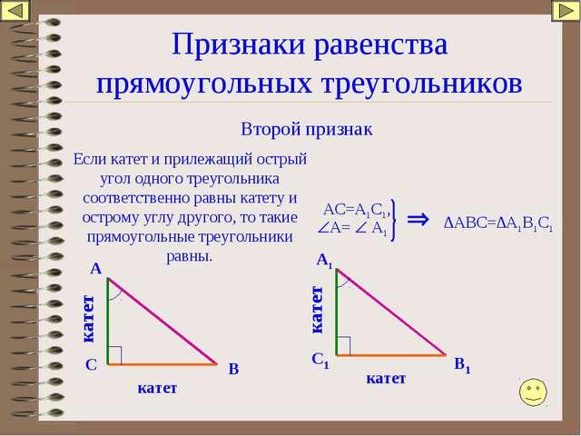 Признаки равенства прямоугольных треугольников Второй признак Если катет и пр...