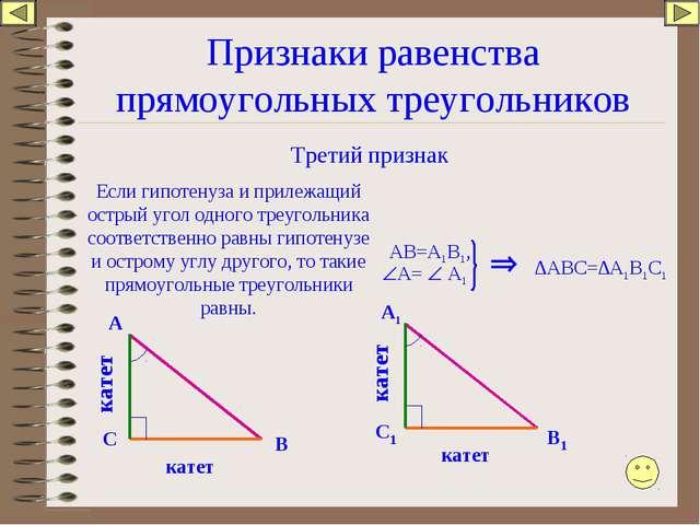 Признаки равенства прямоугольных треугольников Третий признак Если гипотенуза...