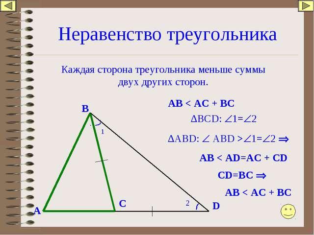 Неравенство треугольника Каждая сторона треугольника меньше суммы двух других...