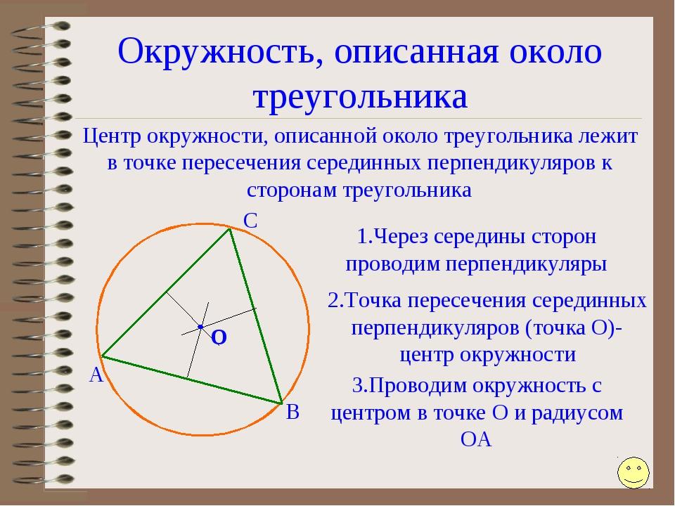 Окружность, описанная около треугольника Центр окружности, описанной около тр...