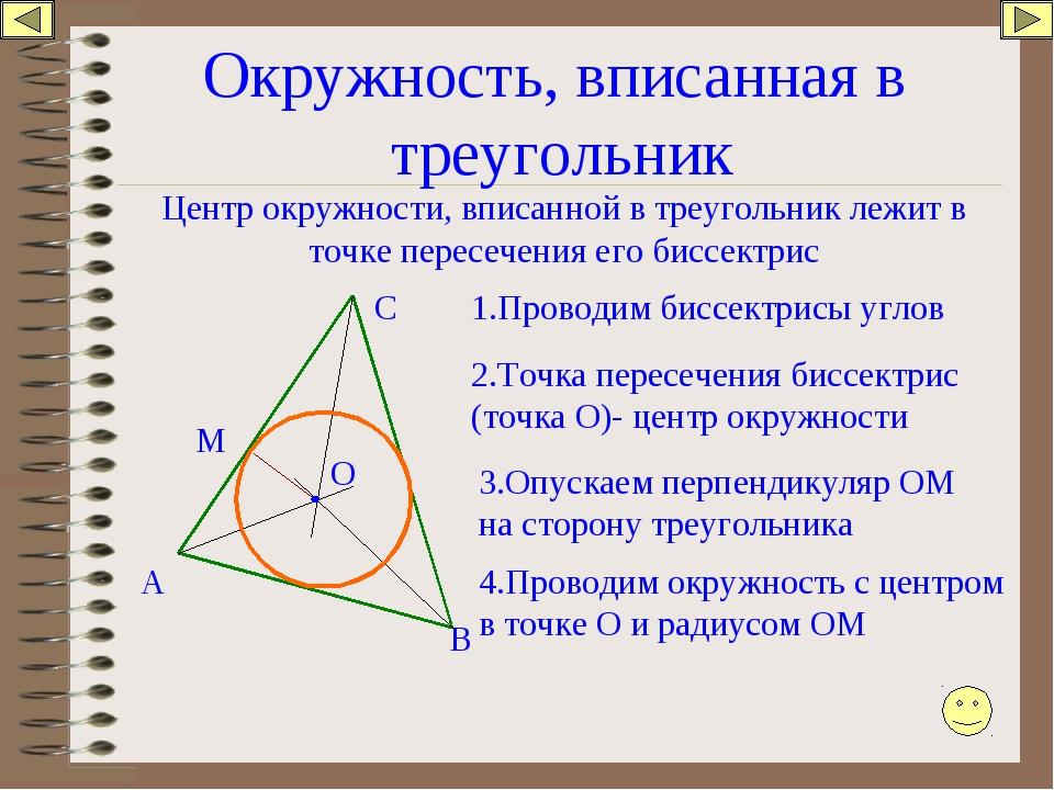 Окружность, вписанная в треугольник Центр окружности, вписанной в треугольник...