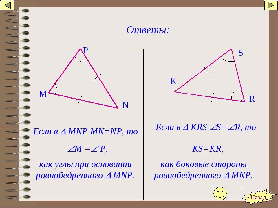 Ответы: М N Р Если в  МNP MN=NP, то М = Р, как углы при основании равнобед...