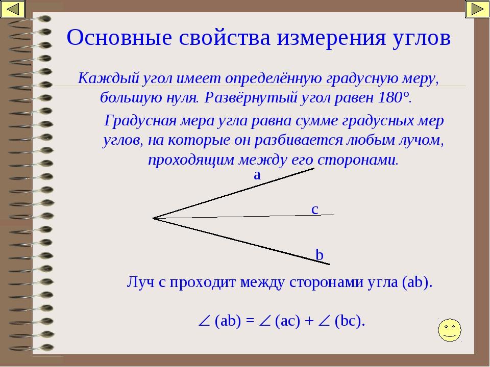 Каждый угол имеет определённую градусную меру, большую нуля. Развёрнутый угол...