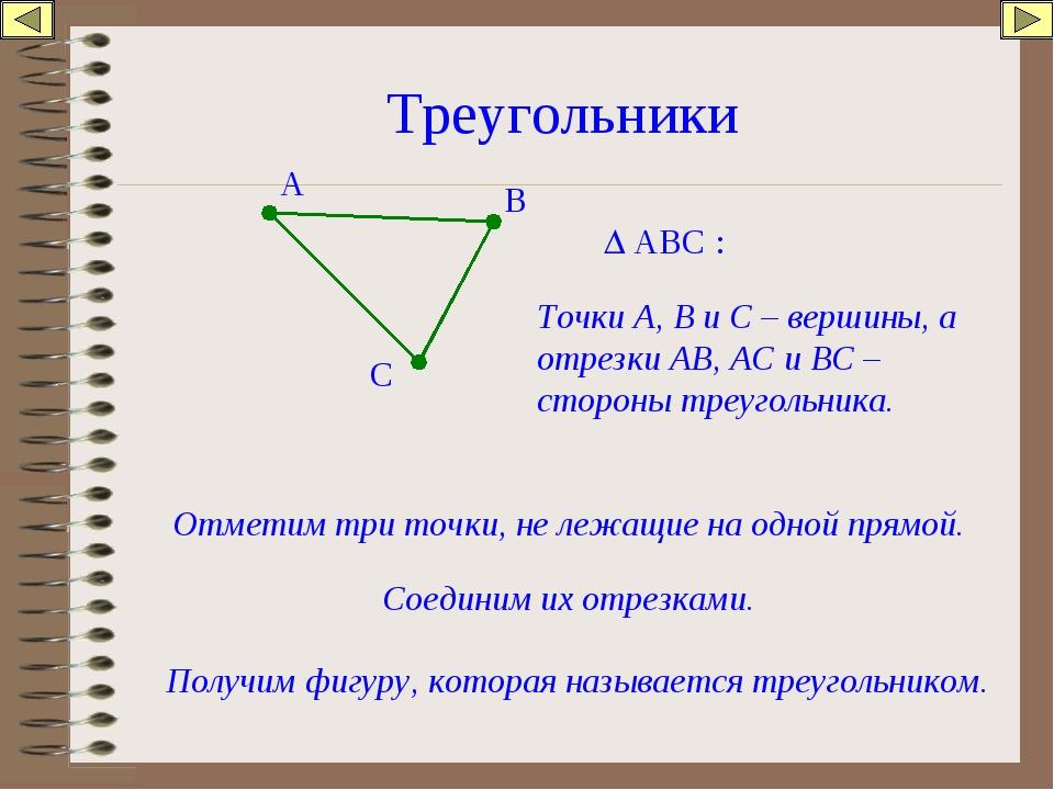 Треугольники Отметим три точки, не лежащие на одной прямой. А В С Соединим их...