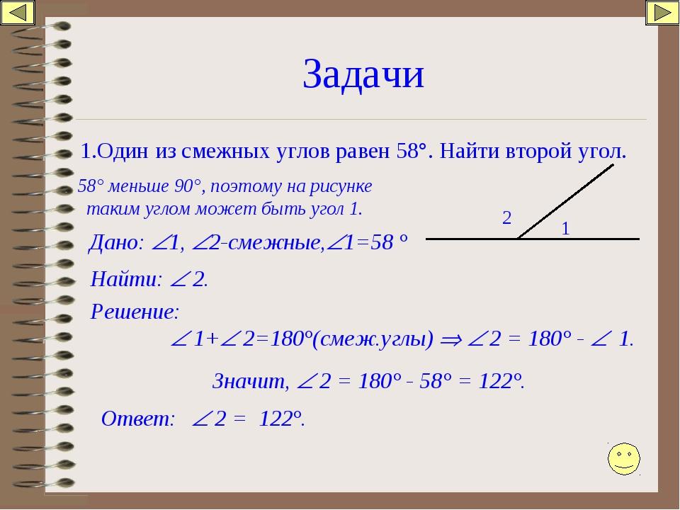 Задачи 1.Один из смежных углов равен 58°. Найти второй угол. 1 2 58° меньше 9...