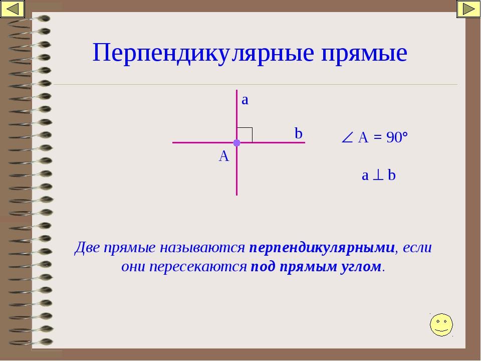 Перпендикулярные прямые а b A Две прямые называются перпендикулярными, если о...