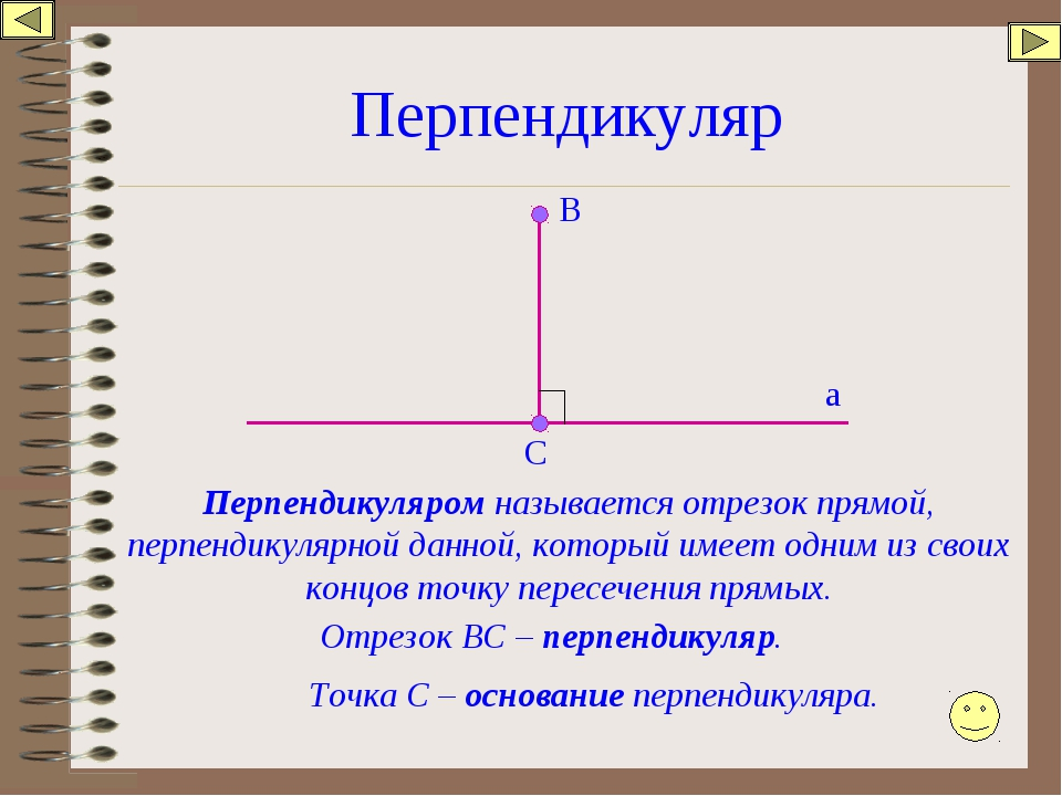 Перпендикуляр а В С Перпендикуляром называется отрезок прямой, перпендикулярн...