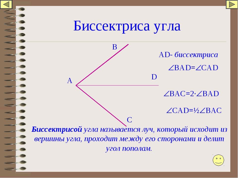 Биссектриса угла А В С D Биссектрисой угла называется луч, который исходит из...